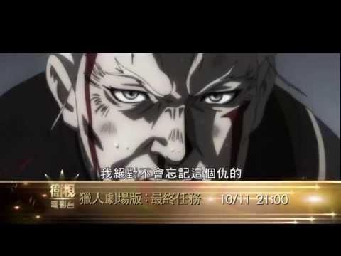 衛視電影台 獵人劇場版 最終任務 10/11(六) 晚上九點 全台首播
