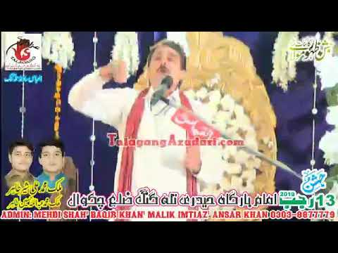 Zakir Sajjad Shumari | Jashan 13 Rajab 2019 Talagang |