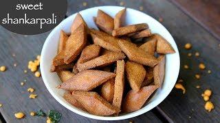 shankarpali recipe | sweet shakarpara recipe | sweet shakkar para