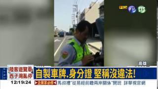 """""""台灣民政府""""車牌 被攔嗆警!"""