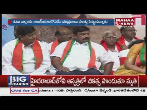 BJP Kanna Laxminarayana Comments On AP CM Chandrababu Naidu | Mahaa News