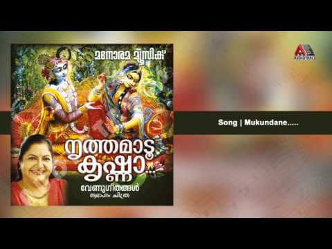 Mukundane - Nrithamadu Krishna video