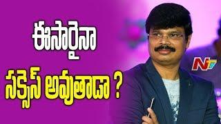 రామ్ చరణ్ నమ్మకాన్ని బోయపాటి నిలబెట్టుకుంటాడా ? | Vinaya Vidheya Rama | Kiara Advani | NTV