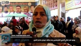 مصر العربية   رودود فعل أهالي الأسري الفلسطينيين بعد مطالبات ليبرمان بإعدام الأسرى