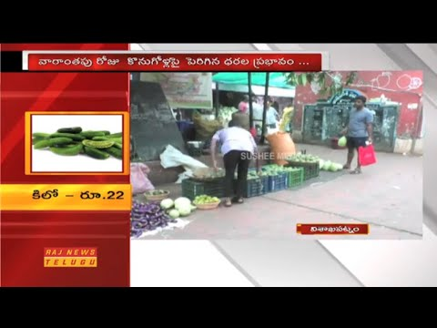 Vegetables Price Hike Due to Heavy Rains in Visakhapatnam | Raj News