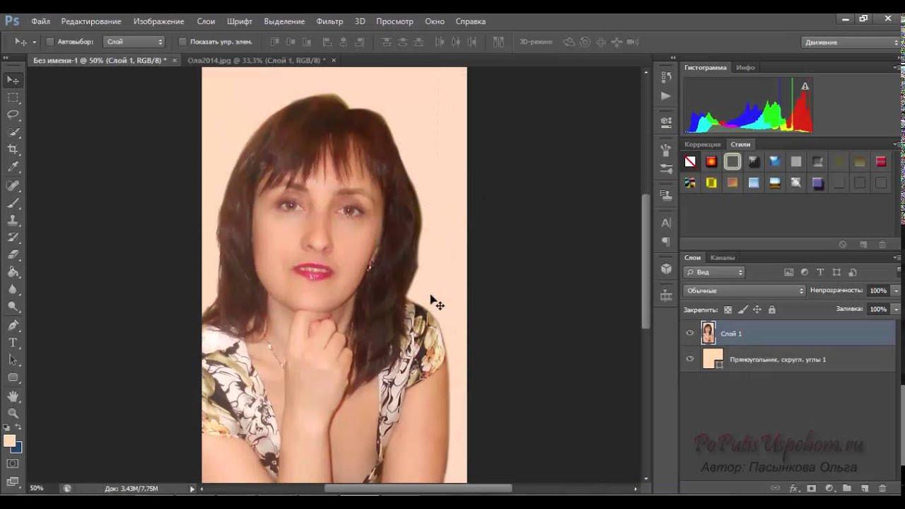 Как сделать скругленную рамку в фотошоп