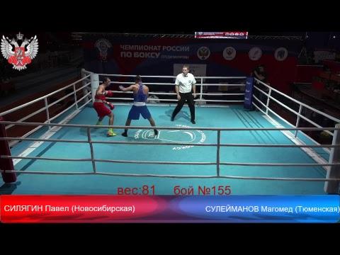 Чемпионат России по боксу 2018 Якутск 15.10 Ринга Б Дневная сессия