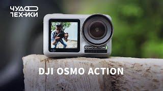 Камера DJI Osmo Action — первый обзор