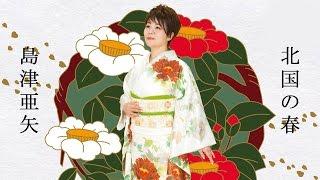 คิตะกุนิ โนฮารุ 北国の春 Kitaguni No Haru ฃิมัตซึ ไอยะ เนื้อร้องและบรรยายไทย