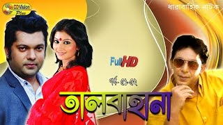 Talbahana Episode 51-52   Dharabahik Natok   Chanchal Chowdhury, Shoshi, Amirul   CD Vision
