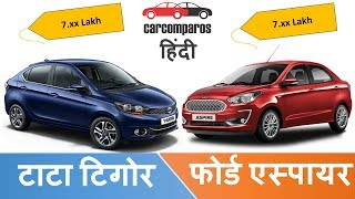 नई एस्पायर v/s नई टिगॉर New 2018 Ford Aspire vs Tata Tigor Hindi Comparison Mileage Features Review