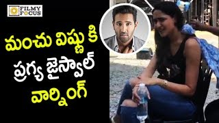 Pragya Jaiswal Gets Angry on Manchu Vishnu Double Meaning Comments