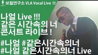 [보컬연구소 VLA] K - Pop 나얼 - 같은 시간속의 너 콘서트 Live