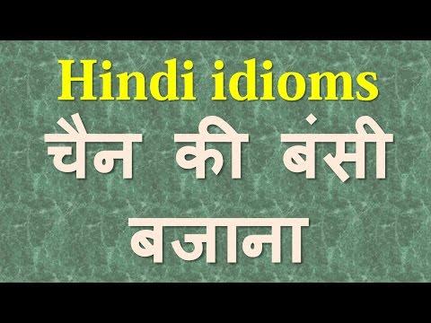 Chain ki Baansi Bajaana - Hindi idioms