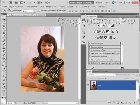 Как сделать стереопару в фотошопе