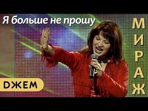 """Екатерина Болдышева и группа """"Мираж"""" Я больше не прошу retronew"""