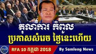 ដំណឹងបន្ទាន់ពីតុលាការ កំពូល ថ្ងៃនេះ, Cambodia Hot News, Khmer News