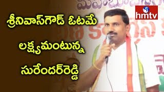 Congress Leader Surender Reddy Comments On TRS MLA Srinivas Gowd  | hmtv