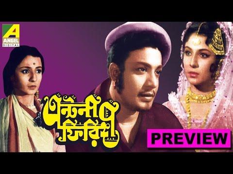 Antony Firingee - Uttam Kumar & Tanuja - Preview