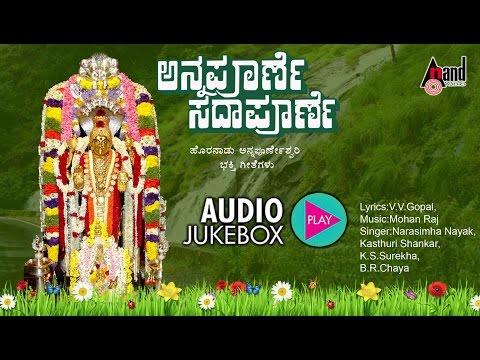 Annapoorne Sadapoorne | Kannada Devotional Juke Box | B.R Chaya | Kasthuri Shankar