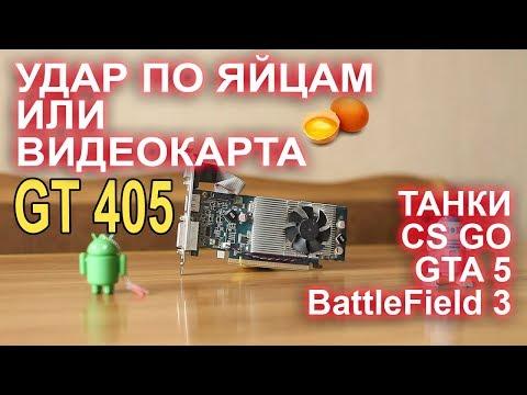 Удар по яйцам или видеокарта GT 405