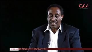 ETHIOPIA - ከኮለኔል መንግስቱ ኃ/ማርያም ወንድም ዶ/ር ኮለኔል ጥላሁን ኃ/ማርያም ጋር የተደረገ ቆይታ ከታሪክ ማህደር ክፍል 3 - NAHOO TV