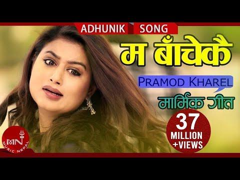 Pramod Kharel's Adhunik Song  | Ma Bachekai