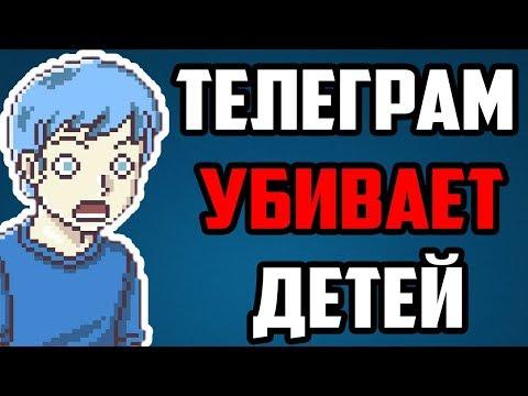 ТЕЛЕГРАМ УБИВАЕТ ДЕТЕЙ ЧЕРЕЗ VPN