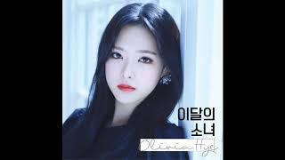 이달의 소녀 (LOOΠΔ) Olivia Hye - Rosy (ft. HeeJin) [MP3/Audio]