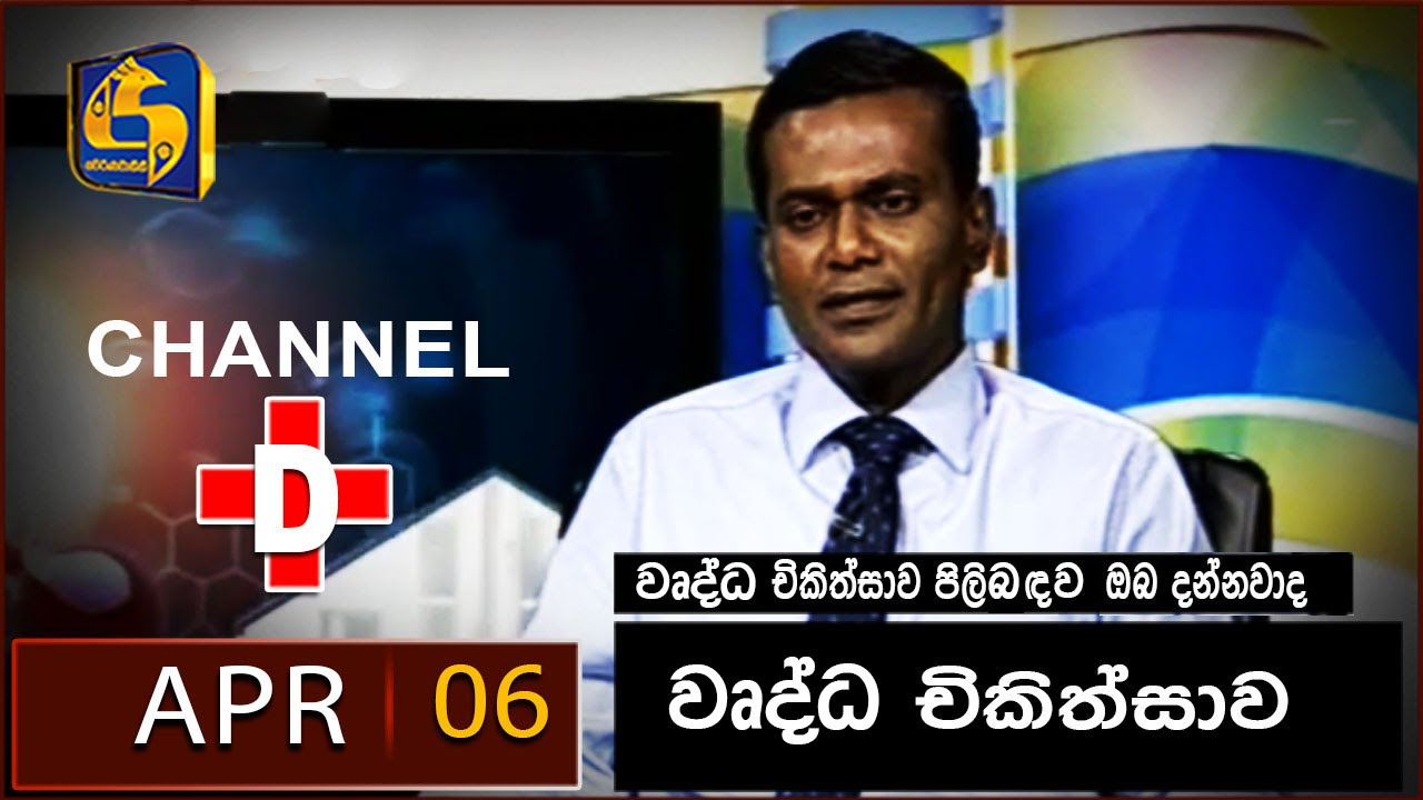 channel d eng
