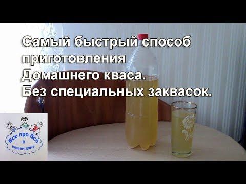 Как приготовить квас для окрошки в домашних условиях быстрым способом