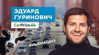 Эдуард Гуринович. Квартира за 50 000 000 рублей. Роботы доят коров.