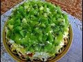 Салат Изумрудная роскошь. Вкусные слоеные салаты. Романтический ужин для любимого