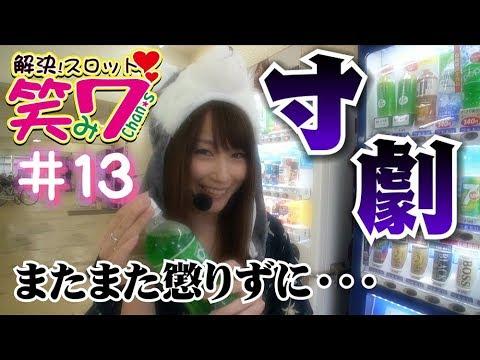 #13 ぱちスロAKB48 勝利の女神