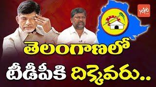 తెలంగాణలో టీడీపీకి దిక్కెవరు? Telangana TDP Leaders Worrying About Party #ChandrababuNaidu