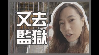 download lagu 【澳洲vlog】第二次入監獄|gf Vs Gf gratis