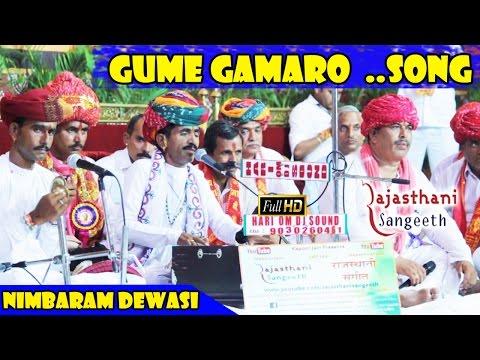 Gume Gumaro || Pure Desi Marwadi Bhajan || Nimbaram Dewasi (sirohi) video