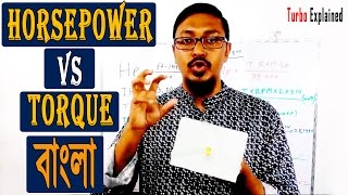 [Bangla] Horsepower vs Torque | Bangla Explained | Turbo Explained