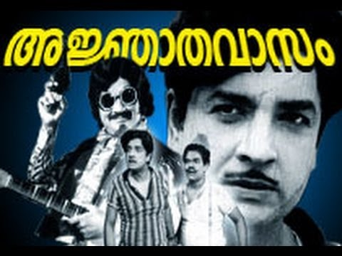 Ajnathavasam Malayalam Full Movie (1973)