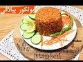 الطريقة التركية لطبخ البرغل .. بولكور پيلاڤي