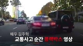 김주혁 교통사고 순간 블랙박스 영상