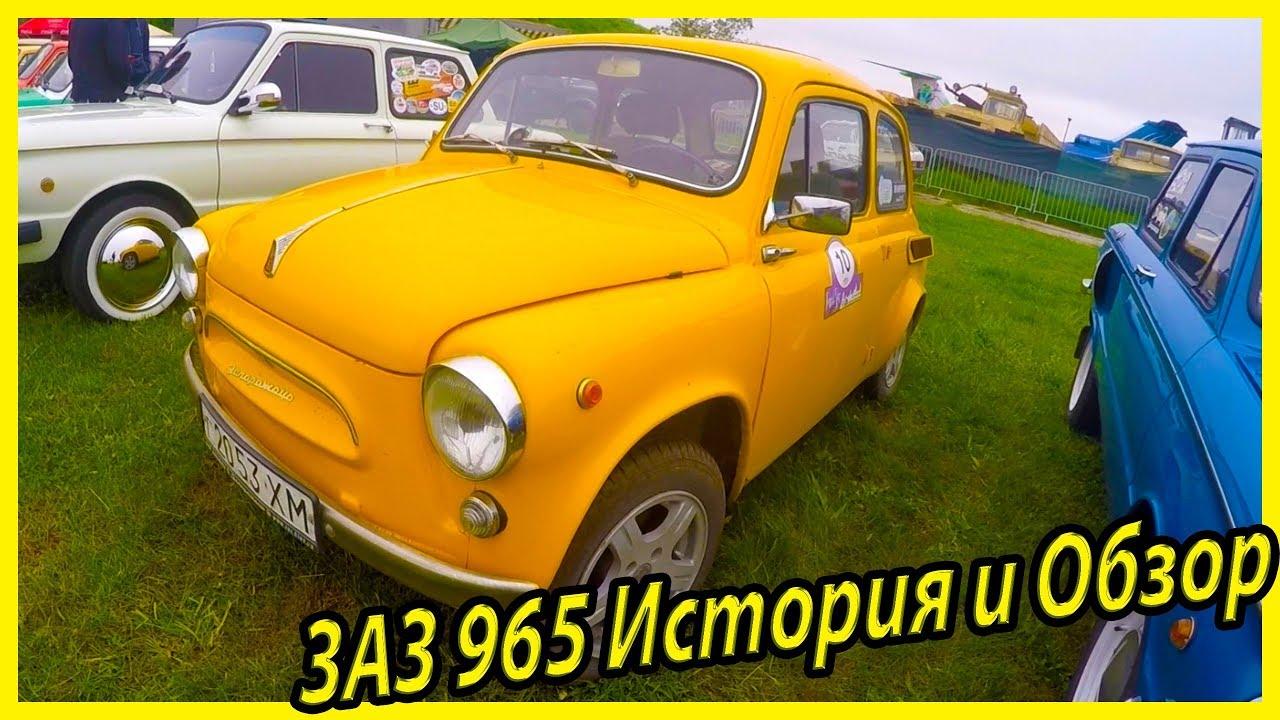Автомобили ЗАЗ 965 Обзор и История Модели. Горбатый Запорожец. Ретро автомобили СССР