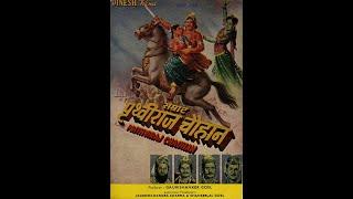 Samrat Prithvi Raj Chauhan (1953) Part 2 of 2