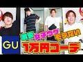 【GU】1万円で1番女子ウケするコーディネートは誰だ選手権!!! thumbnail