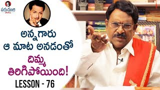 Paruchuri Gopala Krishna About NTR's Major Chandrakanth Movie 11th Hour | Paruchuri Paataalu