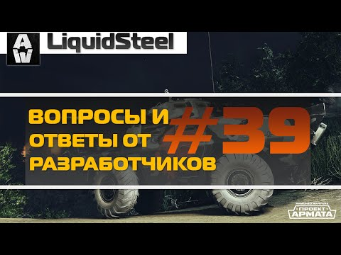 Вопросы и ответы разработчиков №39 - Armored Warfare : Проект Армата
