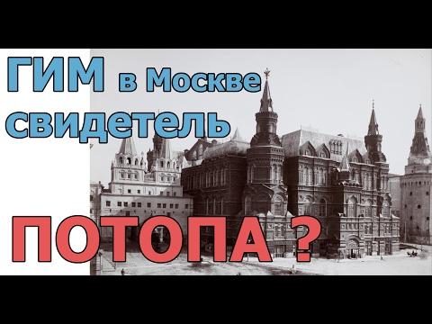 4. ГИМ в Москве - свидетель ПОТОПА?