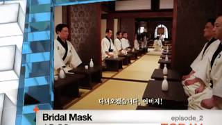 [Today 6/21] Bridal Mask - The 2nd Episode