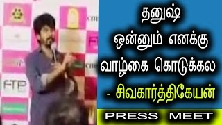Sivakarthikeyan Open Talk About Fight With Actor Dhanush   Press Meet   Latest Tamil News