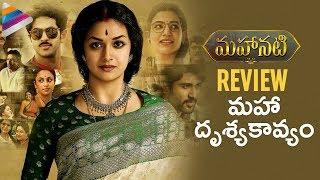 Mahanati Movie GENUINE REVIEW | Keerthy Suresh | Dulquer | Samantha | Vijay Deverakonda | #Mahanati